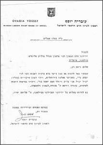 When Rabbi Garelik was a young student in Yeshiva he visited Horav Ovadia Yosef and subsequently Rav Yosef sent this letter to Rabbi Garelik's father.