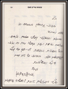This is a letter from the Rebbe's Mother, Rebetzen Chana to Rabbi Garelik's parebts, where she mentions Rabbi Garelik.